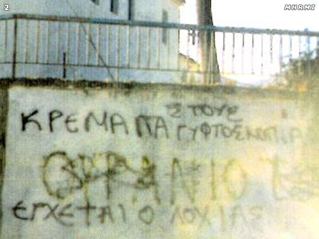 Greek Discrimination Against Ethnic Macedonians photo 5