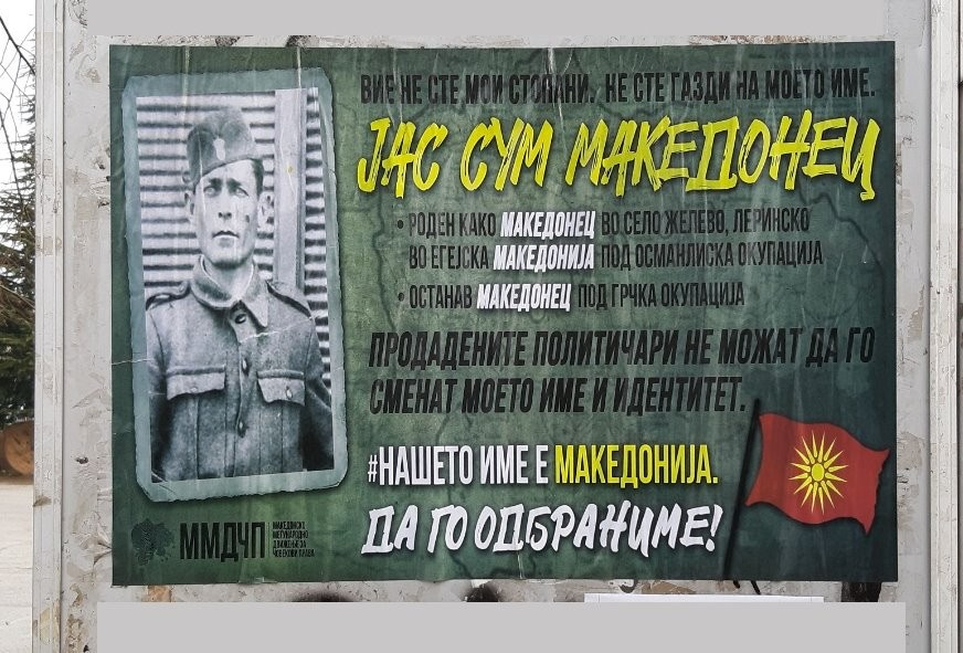 Macedonians Demand Return of Their Name - OUR NAME IS MACEDONIA Signs Spread Across the Country