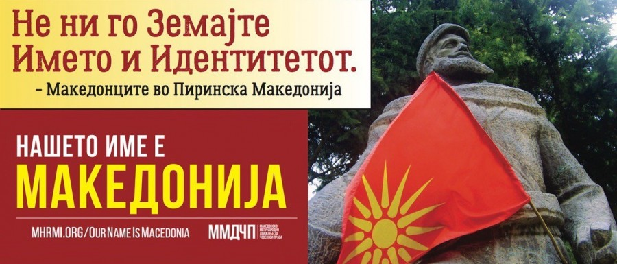 Macedonians in Bulgaria Address the European Union, Demand Action