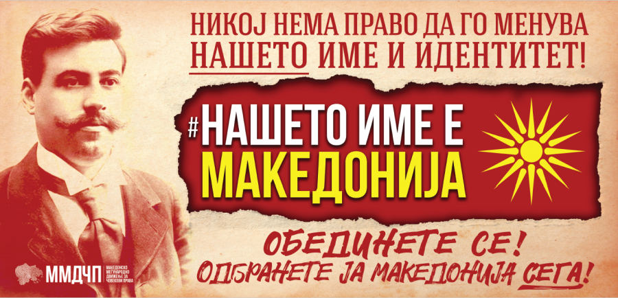 Macedonians Reject Forced Name Change - The Latest #OurNameIsMacedonia Posters Go Up Across Macedonia