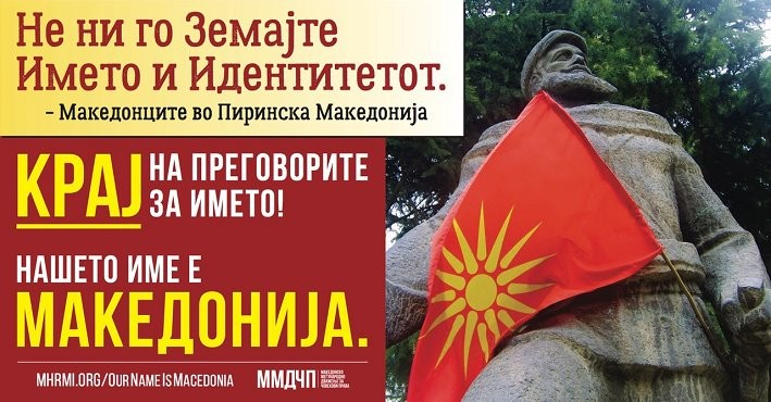 Macedonians in Pirin Macedonia demand defence of Macedonias name and identity