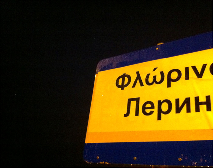 Macedonian Signs in Greece